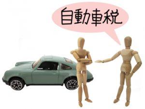 車の個人売買のトラブルは名義変更が大半