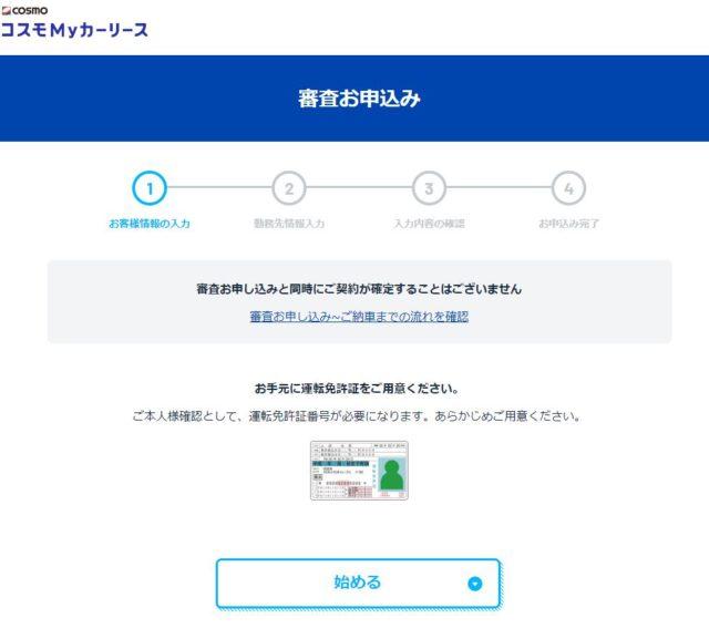 コスモカーリース 審査