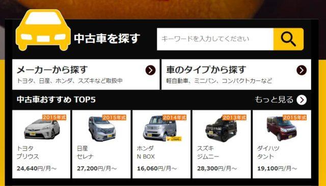 カーリース月々1万円ボーナスなし