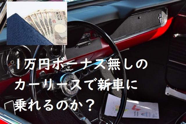 カーリース1万円でボーナスなし