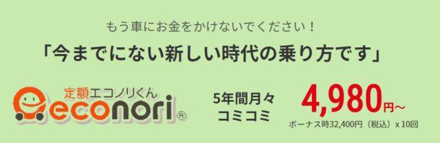 カーリース1万円以下