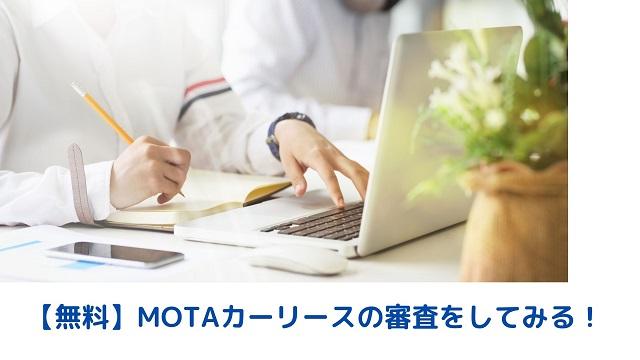 MOTAカーリース 評判