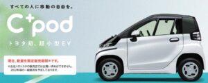 トヨタの電気自動車